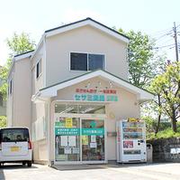 セサミ薬局山本店の写真