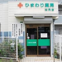 ひまわり薬局志免店の写真