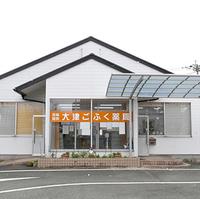 大津ごふく薬局の写真