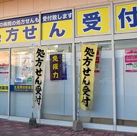 こうの薬局マルショク小松店の写真