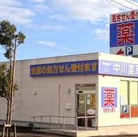 G&Gワークス 中川薬局 利府店の写真