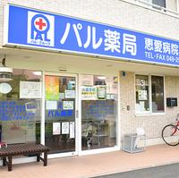 パル薬局 恵愛病院前店の写真