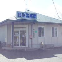 民生堂薬局加茂店の写真