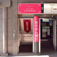 阪神調剤薬局 三宮センター街店の写真