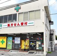 コウヤマ薬局の写真