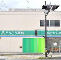 そうごう薬局 柳町店の写真