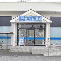 あるも薬局 花田店の写真