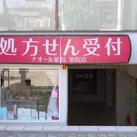 ナオール薬局 宿院店の写真