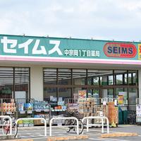富士薬品 ドラッグセイムス中宗岡1丁目店の写真