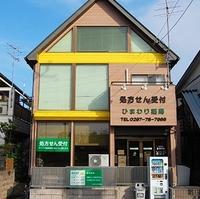 ひまわり薬局戸頭店の写真