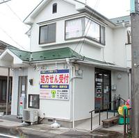 せんし堂薬局所沢店の写真