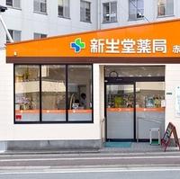 新生堂薬局 赤間店の写真
