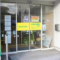 ひまわり薬局 坂戸店の写真