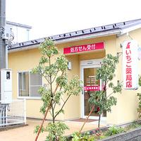 阪神調剤薬局 阪神調剤 いちご薬局店の写真