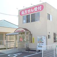 なでしこ薬局 東三島店の写真