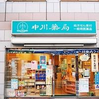 中川薬局の写真