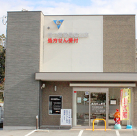 四つ葉薬局塩山店の写真