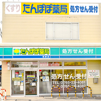 たんぽぽ薬局 魚津店の写真