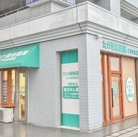 たけ調剤薬局 とやま駅前店の写真