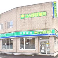たんぽぽ薬局 小浜店の写真