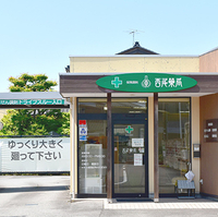 西尾薬局 下堀店の写真