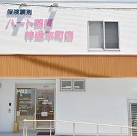 ハート薬局 神通本町店の写真