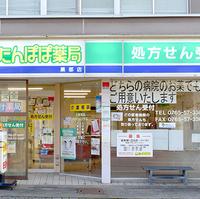 たんぽぽ薬局 黒部店の写真