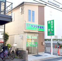 ヤマグチ薬局 船堀店の写真
