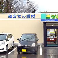 たんぽぽ薬局 伏木店の写真