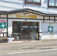 エム・ケイ薬局 とおかまち店の写真