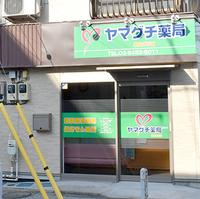 ヤマグチ薬局 自由が丘店の写真
