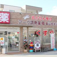 アーク調剤薬局塩山中央店の写真