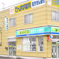 たんぽぽ薬局 砺波店の写真