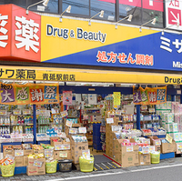 ミサワ薬局 青戸駅前店の写真