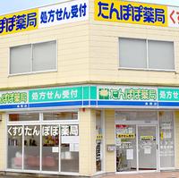 たんぽぽ薬局 高岡店の写真