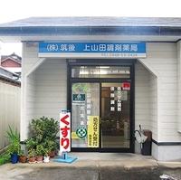 上山田調剤薬局の写真