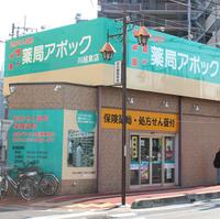 薬局アポック川越東店の写真