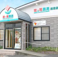 花花薬局 浅沼店の写真