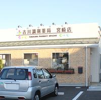 古川調剤薬局宮崎店の写真