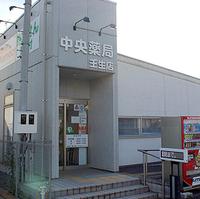 中央薬局 壬生店の写真