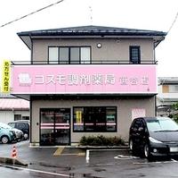 コスモファーマ薬局 コスモ調剤薬局 笹谷店の写真
