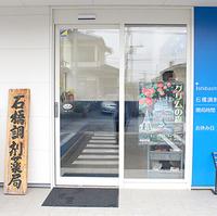 石橋調剤薬局の写真