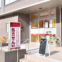 あけぼの薬局 大久保駅前店の写真