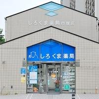 しろくま薬局貝塚店の写真
