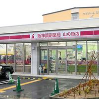 阪神調剤薬局 山の街店の写真