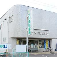 大沢調剤薬局 片柳店の写真