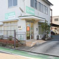 大賀薬局調剤 板付店の写真