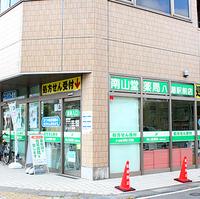 南山堂薬局 八潮駅前店の写真
