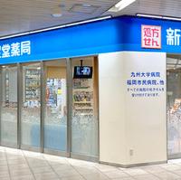 新生堂薬局 地下鉄馬出九大病院前店の写真