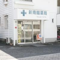 新南陽薬局の写真